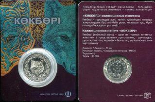 100 тенге 2002 год (биметалл) Казахстан