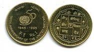 1 рупия (50 лет ООН) Непал