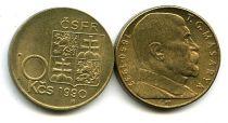 10 крон 1990 год Чехословакия