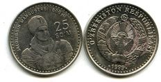 25 сом 1999 год Узбекистан