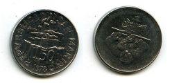 50 лир 1978 год Сан-Марино