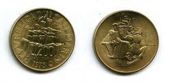 200 лир 1978 год Сан-Марино