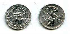10 лир 1978 год Сан-Марино
