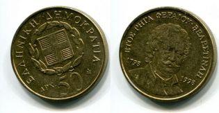 50 драхм 1998 год Греция