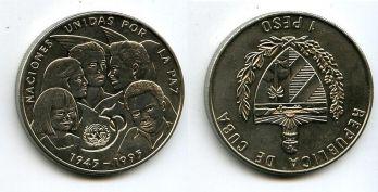 1 песо 1995 год (50 лет ООН) Куба