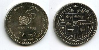 1 рупия 1995 год (50 лет ООН) Непал