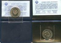 100 динар 1987 год (200 лет со дня рождения Вука Караджича) Югославия