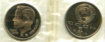 1 рубль 1991 год (Н.В. Иванов) СССР