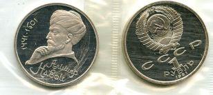 1 рубль 1991 год (Навои) СССР