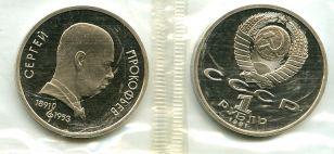 1 рубль 1991 год (Прокофьев) СССР