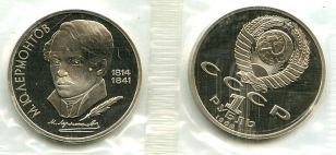 1 рубль 1989 год (М.Ю. Лермонтов) СССР