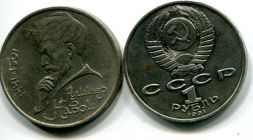 1 рубль 1991 год (А. Навои) СССР
