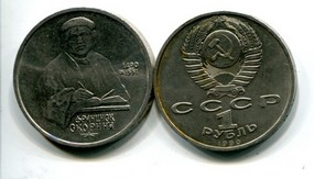 1 рубль 1990 год (Ф. Скорина) СССР