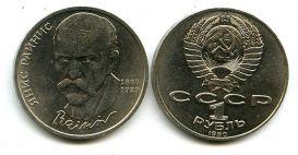 1 рубль 1990 год (Я. Райнис) СССР