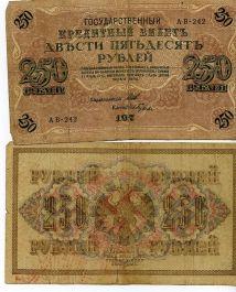 250 рублей 1917 год Россия