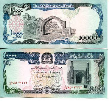 10000 афганей 1993 год Афганистан
