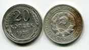 20 копеек 1925 год СССР, билон