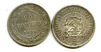 20 копеек 1922 год РСФСР