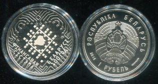 1 рубль 2006 год (горнолыжный центр) Беларусь