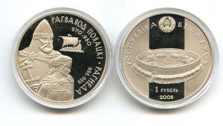 1 рубль 2006 год (Полоцкий) Беларусь