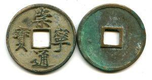 10 кэш 19 век Китай