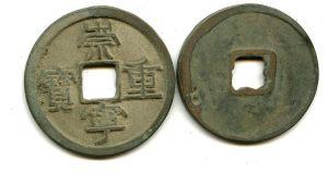 10 кэш начало 20 века Китай