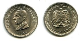 50 сентаво 1965 год Колумбия