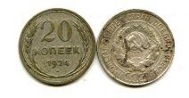 20 копеек 1924 год (билон) СССР