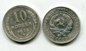 10 копеек 1930 год (билон) СССР