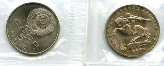 5 рублей 1991 год (Д. Сасунский) СССР