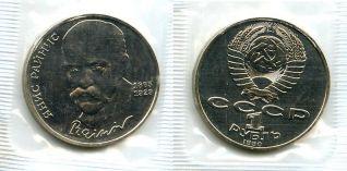 1 рубль 1990 год (Райнис) СССР