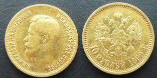 10 рублей 1899 год АГ золото, Россия