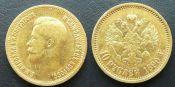 10 рублей 1899 год АГ, ФЗ, золото, Россия