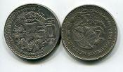 50 песо 1982 год Мексика