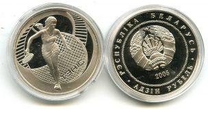 1 рубль 2005 год (теннис) Беларусь