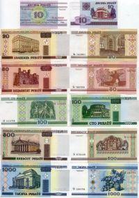 Набор бон Беларуси (6 штук)