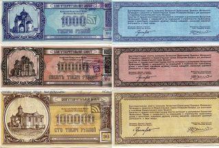 Набор благотворительных билетов Беларуси 1994 год