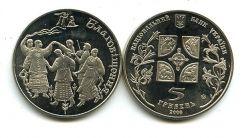 5 гривен 2008 год (благовещенье) Украина