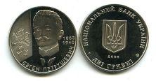 2 гривны 2008 год (Е. Петрушевич) Украина