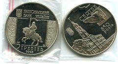 5 гривен 2008 год (Снятин) Украина