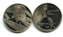 2 гривны 2007 год (Л. Курбас) Украина