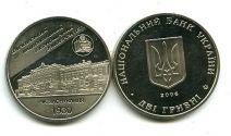 2 гривны 2006 год (Харьковский университет) Украина