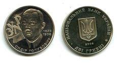 2 гривны 2008 год (С. Голубович) Украина