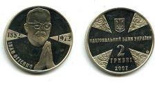 2 гривны 2007 год (И. Огиенко) Украина