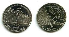 2 гривны 2006 год (Киевский университет) Украина