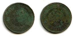 3 копейки 1913 год Россия