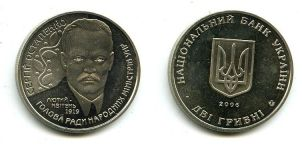 2 гривны 2006 год (С. Остапенко) Украина