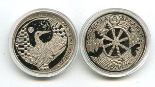 1 рубль 2007 год (легенда про Бусла) Беларусь