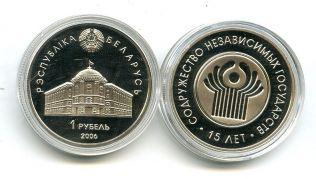1 рубль 2006 год (15 лет содружества) Беларусь