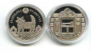 1 рубль 2008 год (новоселье) Беларусь